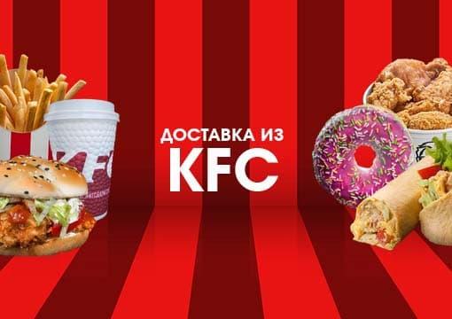 Изображение с информацией о KFC