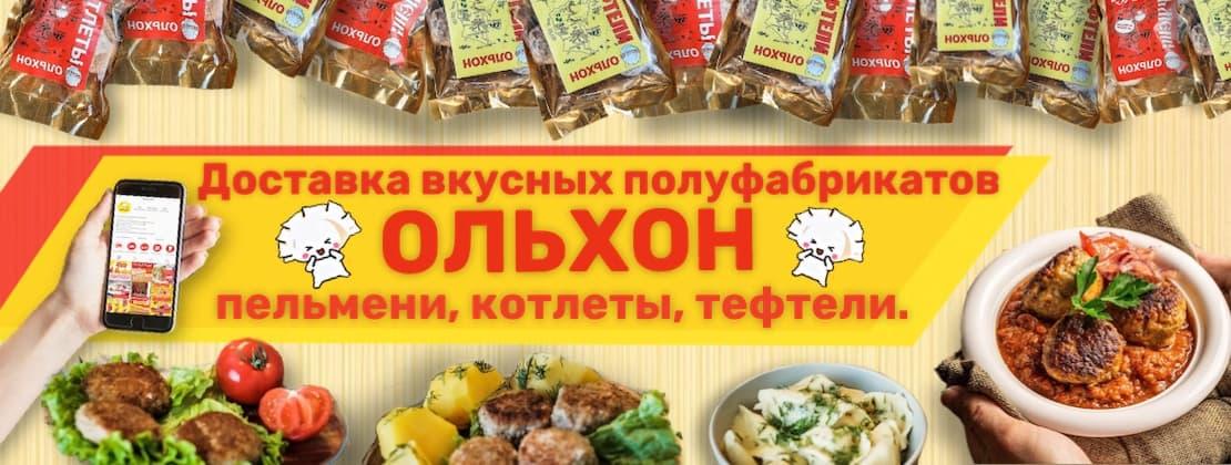 Изображение с информацией о ЦЕХ Полуфабрикатов «ОЛЬХОН»