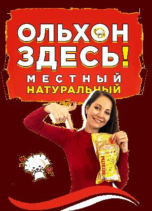 Логотип загрузки заведения ЦЕХ Полуфабрикатов «ОЛЬХОН»