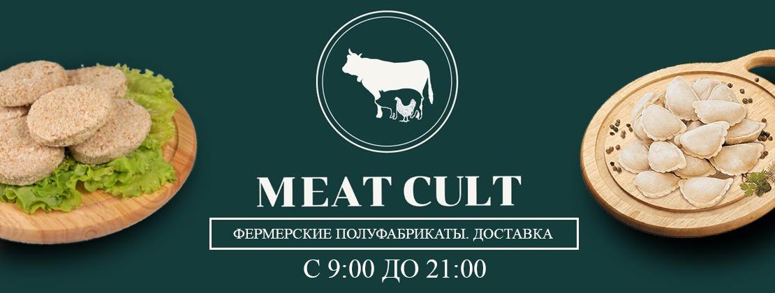 Изображение с информацией о MeatCult