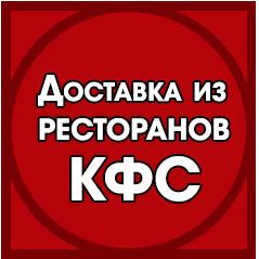 Логотип загрузки заведения KFC